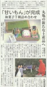 131005「甘いもん」四国新聞