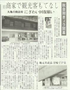 131005「甘いもん」読売新聞